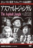 The Asphalt Jungle - Japanese DVD movie cover (xs thumbnail)