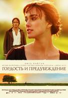 Pride & Prejudice - Russian Movie Poster (xs thumbnail)