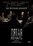 Az ötödik pecsét - Russian DVD cover (xs thumbnail)
