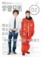 Uchû kyôdai - Japanese Movie Poster (xs thumbnail)