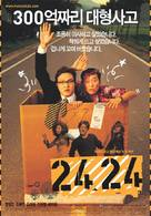 2424 - South Korean Movie Poster (xs thumbnail)