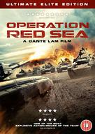 Operation Red Sea - British Movie Cover (xs thumbnail)