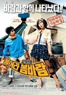 Buleora bombaram - South Korean poster (xs thumbnail)