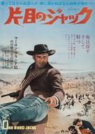 One-Eyed Jacks - Japanese Movie Poster (xs thumbnail)