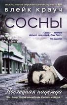 """Wayward Pines"" - Russian Movie Cover (xs thumbnail)"