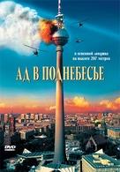 Das Inferno - Flammen über Berlin - Russian DVD cover (xs thumbnail)