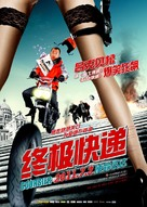 Coursier - Chinese Movie Poster (xs thumbnail)