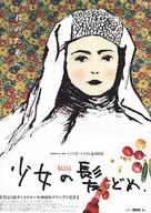 Baran - Japanese Movie Poster (xs thumbnail)