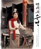 Daenseo-ui sunjeong - South Korean Movie Poster (xs thumbnail)
