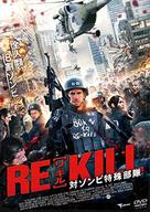 Re-Kill - Japanese DVD cover (xs thumbnail)