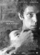 Perfume: The Story of a Murderer - Ukrainian poster (xs thumbnail)