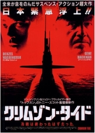 Crimson Tide - Japanese Movie Poster (xs thumbnail)