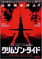 Crimson Tide - Japanese Movie Poster (xs thumbnail)