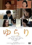 Yurari - Japanese DVD movie cover (xs thumbnail)