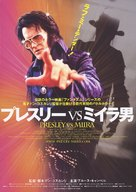 Bubba Ho-tep - Japanese Movie Poster (xs thumbnail)