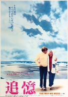 The Way We Were - Japanese Movie Poster (xs thumbnail)