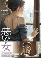 The Slut - Japanese DVD cover (xs thumbnail)