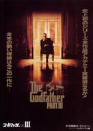 The Godfather: Part III - Japanese Movie Poster (xs thumbnail)