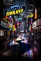 Pokémon: Detective Pikachu - Russian Movie Cover (xs thumbnail)