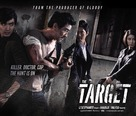 Pyojeok - Movie Poster (xs thumbnail)
