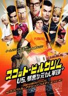Scott Pilgrim vs. the World - Japanese Movie Poster (xs thumbnail)