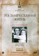 It's a Wonderful Life - Russian DVD cover (xs thumbnail)