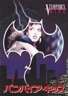 Vampire's Kiss - Japanese DVD cover (xs thumbnail)