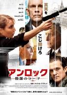 Unlocked - Japanese Movie Poster (xs thumbnail)