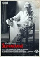 Seethakaathi - Iranian Movie Poster (xs thumbnail)