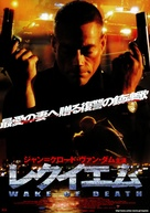 Wake Of Death - Japanese Movie Poster (xs thumbnail)
