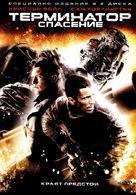Terminator Salvation - Bulgarian Movie Cover (xs thumbnail)