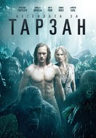 The Legend of Tarzan - Bulgarian Movie Cover (xs thumbnail)