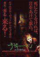 Boogeyman - Japanese Movie Poster (xs thumbnail)