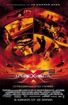 XXX 2 - Bulgarian Movie Poster (xs thumbnail)