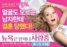 The Accidental Husband - South Korean Movie Poster (xs thumbnail)