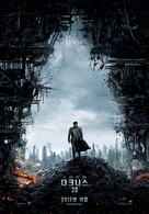 Star Trek: Into Darkness - South Korean Movie Poster (xs thumbnail)