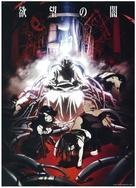 """""""Hagane no renkinjutsushi"""" - Japanese Movie Poster (xs thumbnail)"""