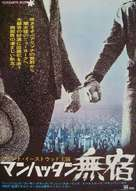 Coogan's Bluff - Japanese Movie Poster (xs thumbnail)