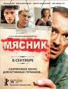 Der Knochenmann - Russian Movie Poster (xs thumbnail)