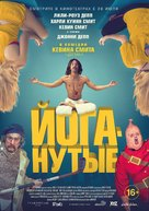 Yoga Hosers - Russian Movie Poster (xs thumbnail)