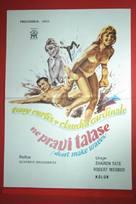 Don't Make Waves - Yugoslav Movie Poster (xs thumbnail)