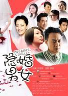 Yin Hun Nan Nv - Hong Kong Movie Poster (xs thumbnail)