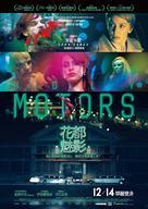 Holy Motors - Taiwanese Movie Poster (xs thumbnail)