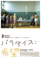 Paradies: Hoffnung - Japanese Movie Poster (xs thumbnail)