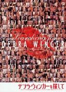 Searching for Debra Winger - Japanese poster (xs thumbnail)