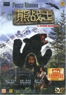 Forest Warrior - Chinese DVD movie cover (xs thumbnail)