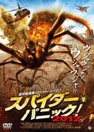 Camel Spiders - Japanese DVD cover (xs thumbnail)