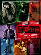 Rent - Taiwanese Movie Poster (xs thumbnail)