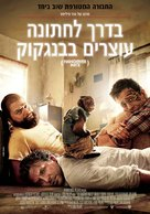 The Hangover Part II - Israeli Movie Poster (xs thumbnail)