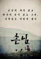 Sonnim - South Korean Movie Poster (xs thumbnail)